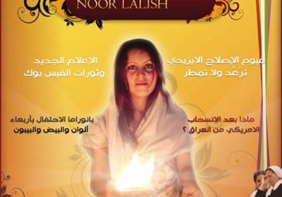 noorlalish